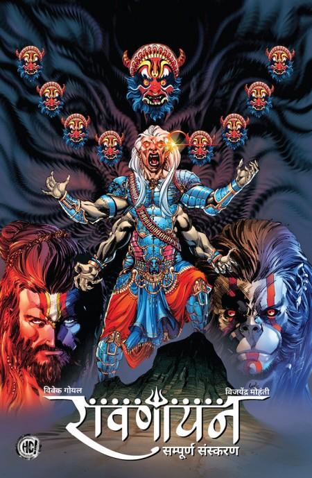ravanayan-hindi-ce